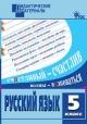 Русский язык 5 кл. Дидактические материалы. Разноуровневые задания